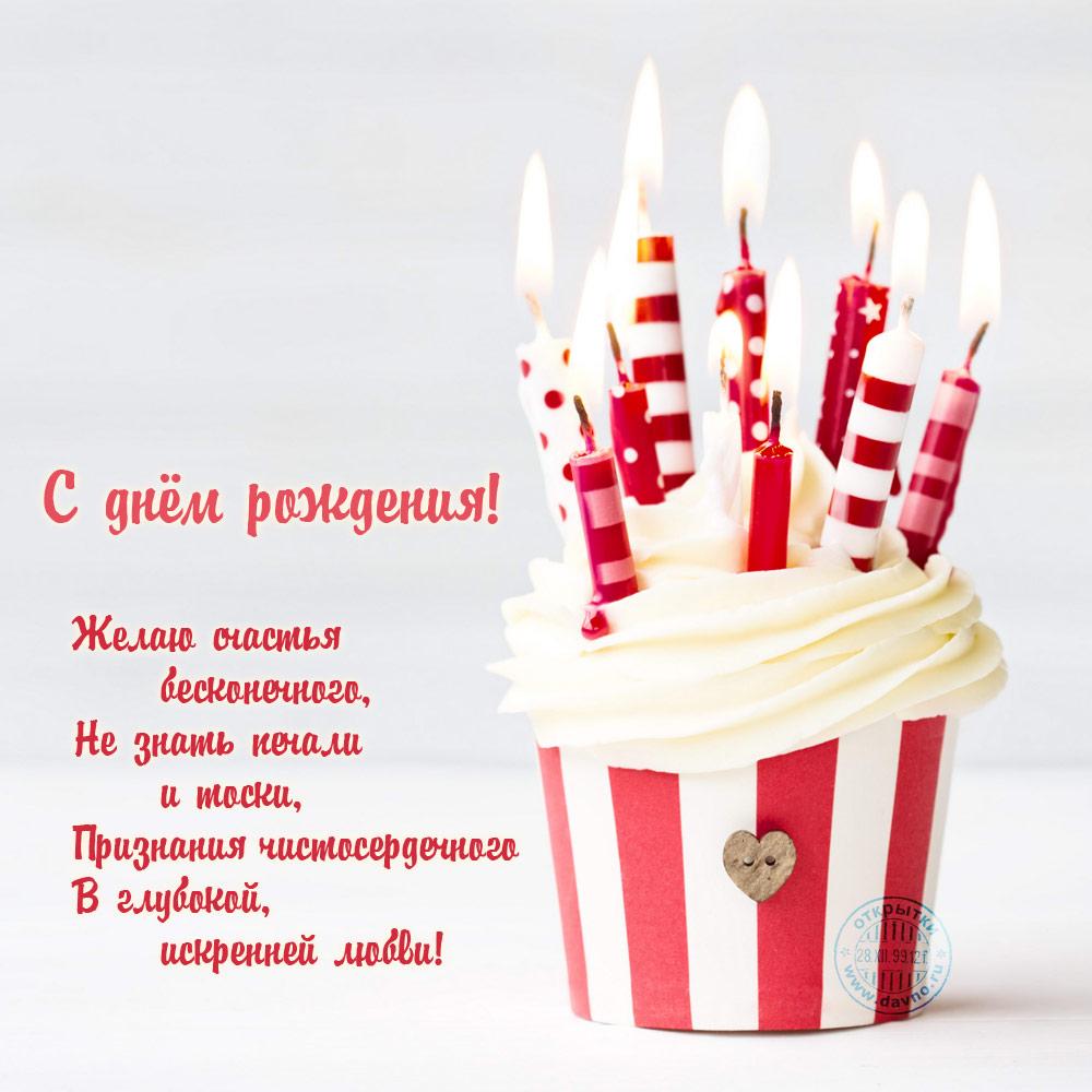 Поздравить с днём рождения современное